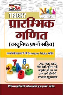 Puja Tricky प्रारंभिक गणित
