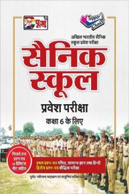Puja सैनिक स्कूल प्रवेश परीक्षा कक्षा 6 के लिए