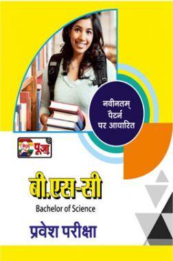 Puja B.Sc. प्रवेश परीक्षा