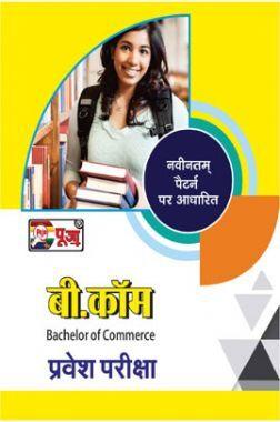 Puja B.Com. प्रवेश परीक्षा