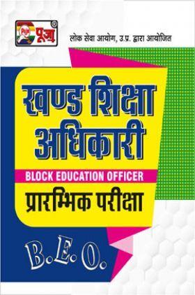 Puja Block Education Officer