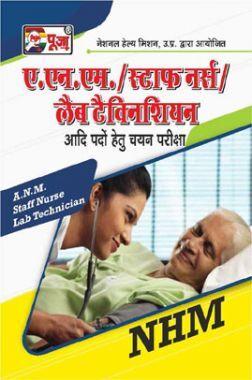 Puja A.N.M. / Staff Nurse / Lab Technician Competitive Exam In Hindi