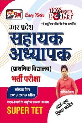 Puja सहायक अध्यापक भर्ती परीक्षा (Super Tet)
