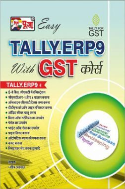 Puja Tally. ERP 9 With GST Course