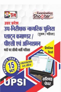Puja UPSI Solved Paper In Hindi