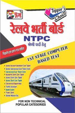 पूजा रेलवे भर्ती बोर्ड NTPC श्रेणी पदों हेतु गाइड
