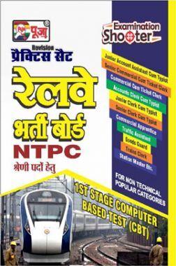 पूजा रेलवे भर्ती बोर्ड NTPC श्रेणी पदों हेतु प्रैक्टिस सेट