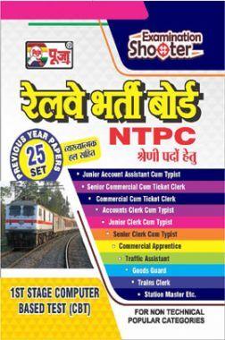 पूजा रेलवे भर्ती बोर्ड NTPC श्रेणी पदों हेतु सॉल्वड पेपर्स