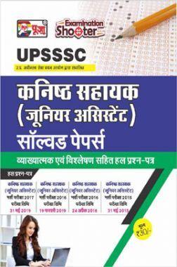 Puja UPSSSC कनिष्ठ सहायक जूनियर असिस्टेंट सॉल्वड पेपर्स