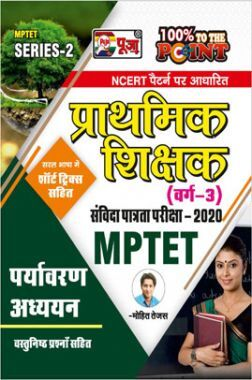 Puja MPTET पर्यावरण अध्ययन प्राथमिक शिक्षक वर्ग-3 संबिदा पात्रता परीक्षा-2020