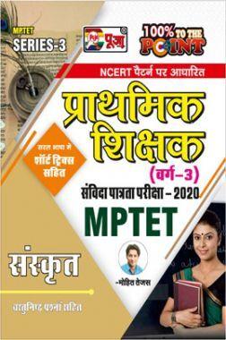 Puja MPTET संस्कृत प्राथमिक शिक्षक वर्ग-3 संबिदा पात्रता परीक्षा-2020