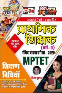 Puja MPTET शिक्षण विधियाँ प्राथमिक शिक्षक वर्ग-3 संबिदा पात्रता परीक्षा-2020