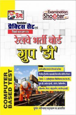 Puja रेलवे भर्ती बोर्ड ग्रुप-डी प्रैक्टिस सैट एवं पिछले हल प्रश्न पत्र