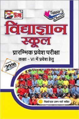 Puja विद्याज्ञान स्कूल प्रारम्भिक प्रवेश परीक्षा कक्षा-VI में प्रवेश हेतु