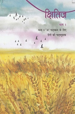 NCERT Hindi Kshitiz Textbook for Class 9th
