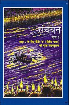 NCERT Hindi Sanchyan Textbook for Class 9th