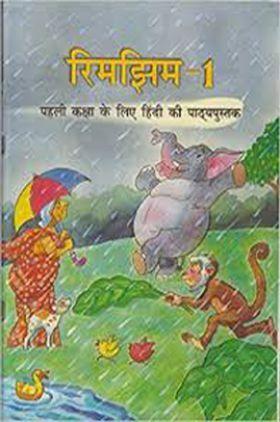 रिमझिम-१ पहली कक्षा के लिए हिंदी की पाठ्यपुस्तक