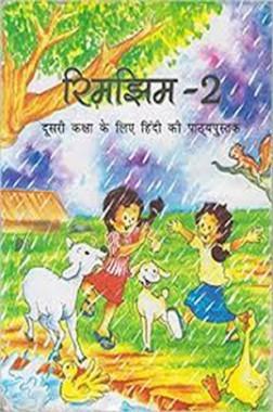 रिमझिम-२ दूसरी कक्षा के लिए हिंदी की पाठ्यपुस्तक