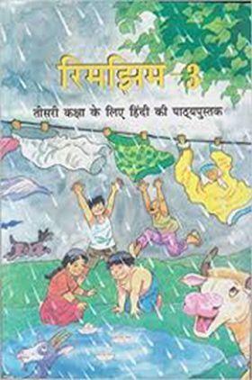 रिमझिम-३  तीसरी कक्षा के लिए हिंदी की पाठ्यपुस्तक
