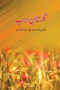 NCERT Book Gulistan-E-Adab For Class XII (Urdu)