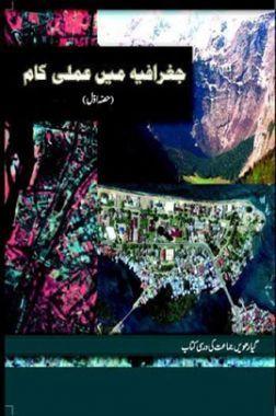 NCERT Book Hindustan Masihat Aur Avam For Class XII (Urdu)