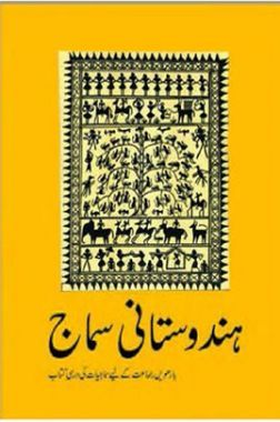 NCERT Book Hindustani Samaj For Class XII (Urdu)