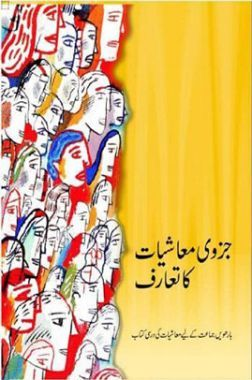 NCERT Book Juzvi Maashiyat Ke Taruf For Class XII (Urdu)