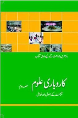 NCERT Book Karobari Uloom For Class XII (Urdu)