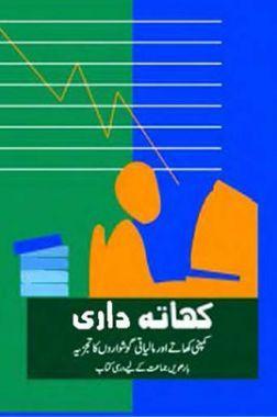 NCERT Book Khatadari-II For Class XII (Urdu)