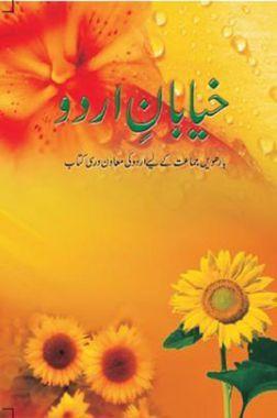 NCERT Book Khayaban-E-Urdu For Class XII