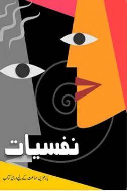 NCERT Book Nafsiat For Class XII (Urdu)