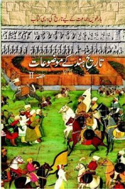 NCERT Book Taarikh-E-Hind Ke Mauzuaat-I For Class XII (Urdu)