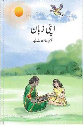 NCERT Book Apni Zubani For Class VI (Urdu)