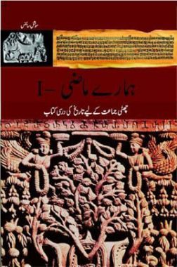 NCERT Book Hamare Maazi For Class VI (Urdu)