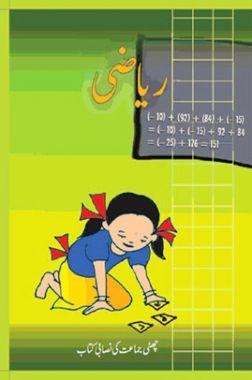 NCERT Book Hisab For Class VI (Urdu)