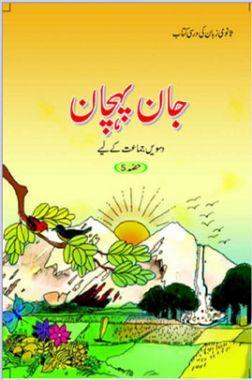 NCERT Book Jaan Pehchan For Class VI (Urdu)