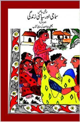 NCERT Book Samazi Aur Siyasi Zindagi For Class VI (Urdu)
