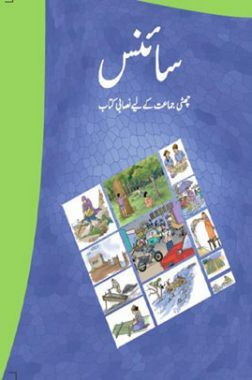 NCERT Book Science For Class VI (Urdu)