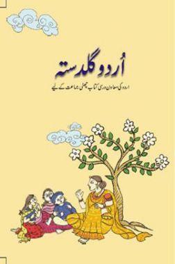 NCERT Book Urdu Guldasta For Class VI