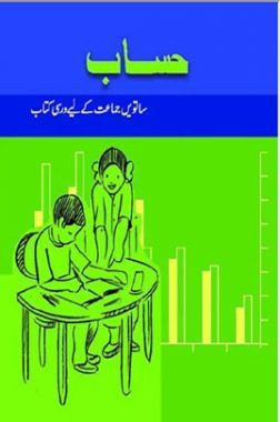 NCERT Book Hisab For Class VII (Urdu)