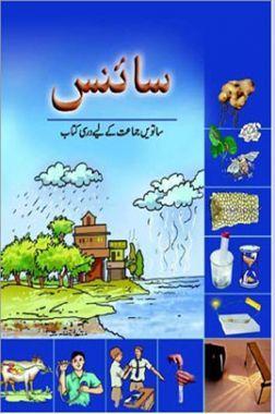 NCERT Book Science For Class VII (Urdu)