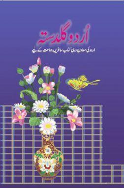 NCERT Book Urdu Guldasta For Class VII