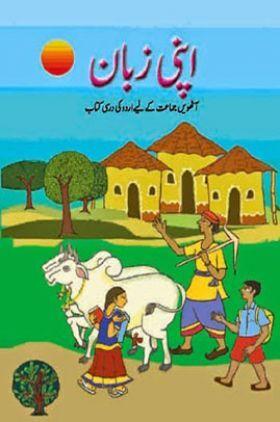 NCERT Book Apni Zubani For Class VIII (Urdu)