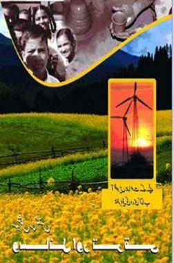 NCERT Book Geography For Class VIII (Urdu)