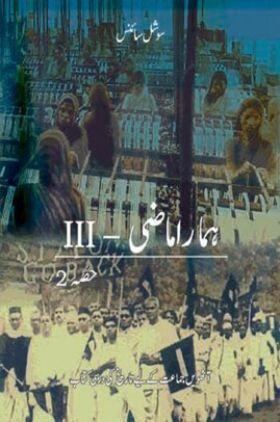 NCERT Book Hamare Maazi Part-II For Class VIII (Urdu)
