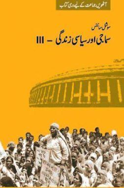 NCERT Book Samaj Aur Siyasi Zindgi For Class VIII (Urdu)