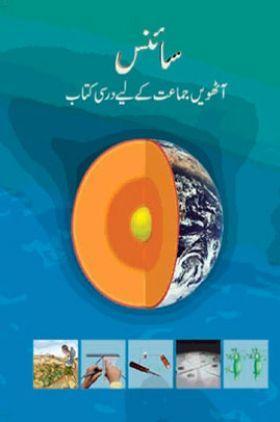 NCERT Book Science For Class VIII (Urdu)