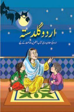 NCERT Book Urdu Guldasta For Class VIII (Urdu)