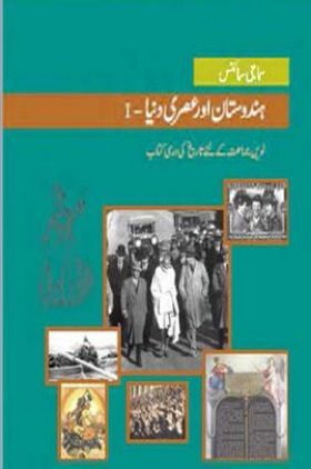 NCERT Book Hindustan Aur Asri Duniya-I For Class IX (Urdu)