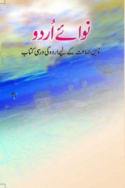 NCERT Book Nawa - E - Urdu For Class IX
